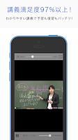 Screenshot of 受験サプリ - プロ講師の授業で受験対策