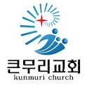 큰무리교회 icon