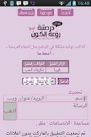 Screenshot of شات روعة الكون