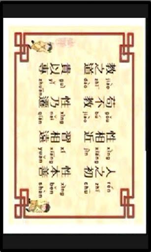 【免費教育App】三字经-APP點子