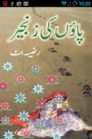 Screenshot of Paoun Ki Zanjeer by Razia Butt