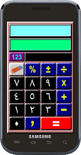 Dual-Display Calculator - screenshot