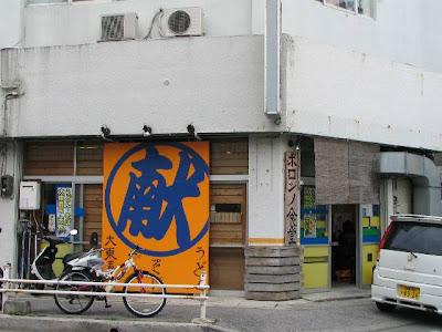 ボロジノ食堂・移転前の店舗の外観