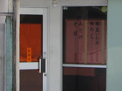 アサヒ食堂・店の入口ドア