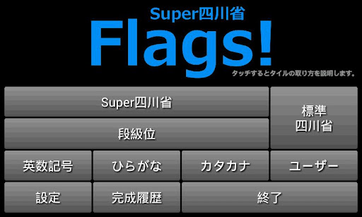 Flags Super 四川省