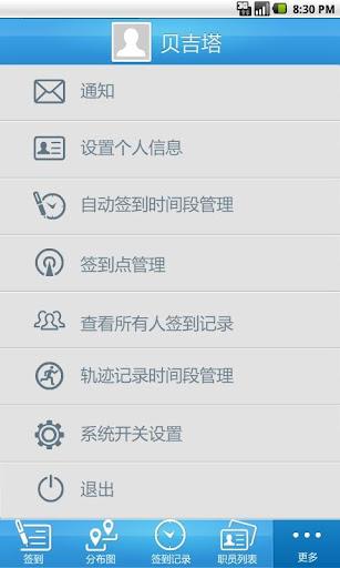 【免費商業App】超级工号牌-APP點子