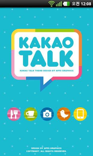 KakaoTalk主題:讓我們談談