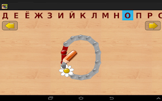 Screenshot of Russian Letters and Syllables