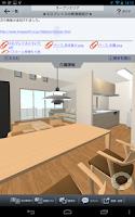 Screenshot of 3Dプレイスビューア