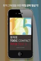 Screenshot of 토마토토익 실전 PART3(10회분)