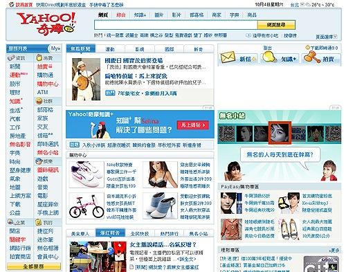 history_yahoo2008