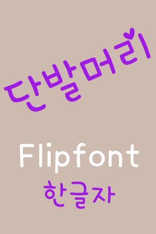 【免費娛樂App】TDShort-hair Korean FlipFont-APP點子