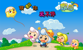Screenshot of 家园 家園 family home