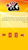 Screenshot of نكت +18