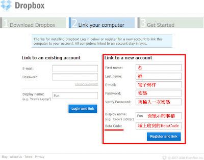 Dropbox註冊篇-06.填寫註冊資訊