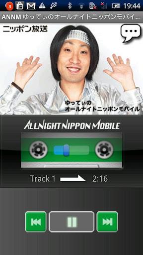 ゆってぃのオールナイトニッポンモバイル第1回