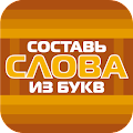 Game Составь слова из букв! apk for kindle fire