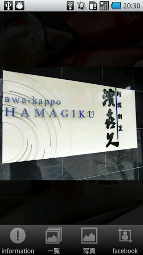 味匠 濱喜久の徳島グルメアプリ