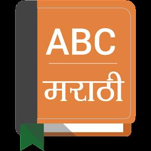 english to marathi