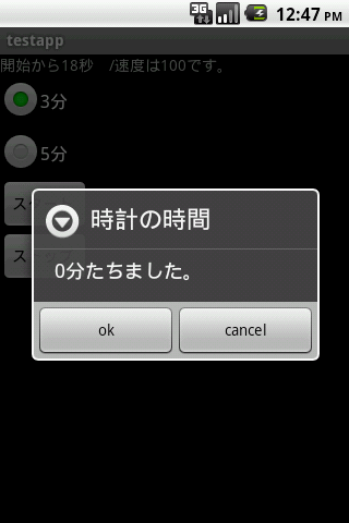 玩免費生活APP|下載カップラーメン用タイマー app不用錢|硬是要APP