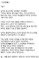 Screenshot of 강시 - 무협소설