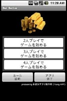 Screenshot of 【競りゲー】BetBetter