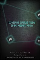 Screenshot of 대리운전