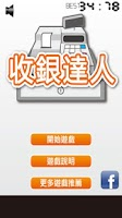 Screenshot of 收銀達人