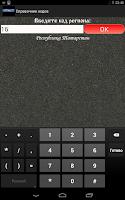 Screenshot of Автомобильные коды регионов