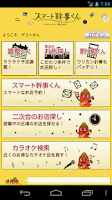 Screenshot of スマート幹事くん