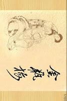 Screenshot of 金瓶梅连环画--漫画--小人书