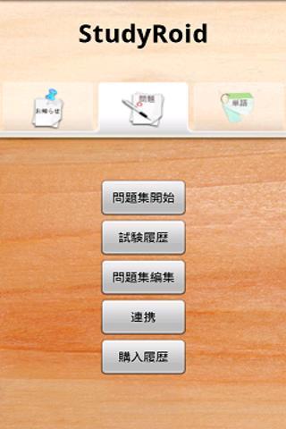 StudyRoid試用版【Androidで学習】