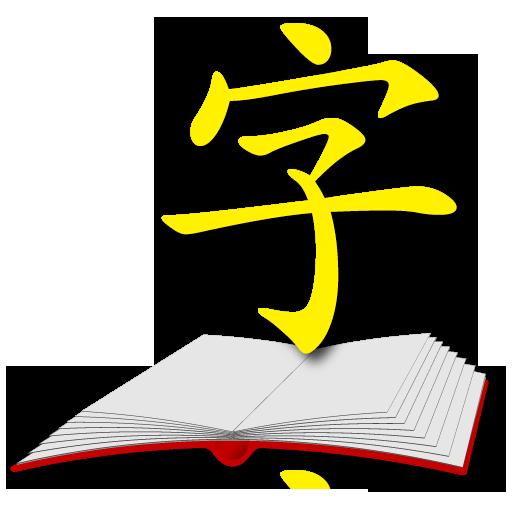全微中英文字典 書籍 App LOGO-硬是要APP