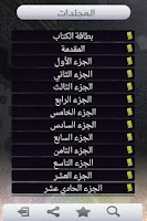 Screenshot of فتح الباري شرح صحيح البخاري