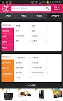 Screenshot of 제주관광공사 면세점