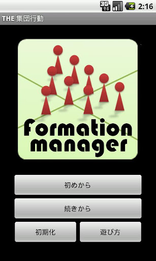 Formation Manager