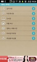 Screenshot of 스마트캠퍼스