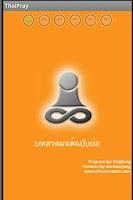 Screenshot of ThaiPray