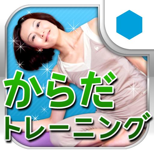 からだトレーニング 健康 App LOGO-APP試玩