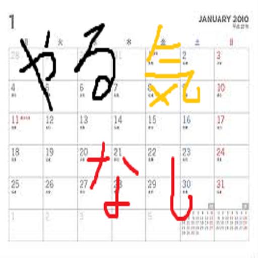 やる気のない予定表(今月の予定) 生活 App LOGO-APP試玩