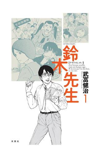 鈴木先生(立ち読みマンガ)