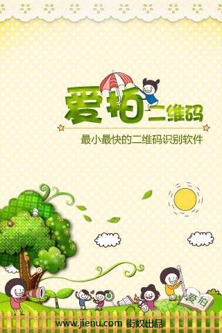 【免費生活App】爱拍二维码-APP點子