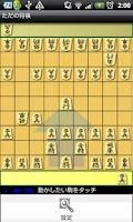 Screenshot of ただの将棋