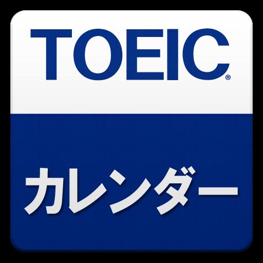 TOEICカレンダー 教育 App LOGO-APP試玩