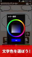 Screenshot of セリフスタンプメーカー -LINEで使える【無料】-