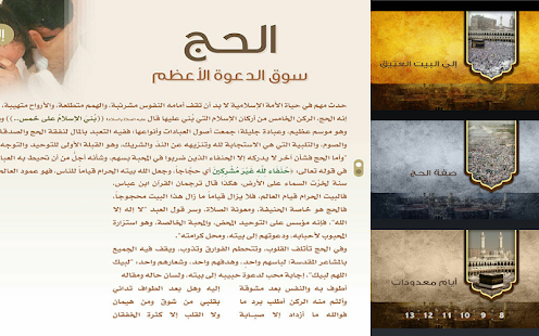 حج مبرور - screenshot