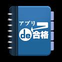アプリde合格 文法・単語満点ドリル ~TOEIC パート5