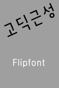 GFSpirit™ Korean Flipfont - screenshot