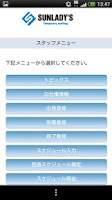 Screenshot of 派遣・人材派遣 サンレディース  スタッフサイト(お仕事)