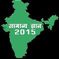 Download Samanya Gyan in Hindi APK for Android Kitkat